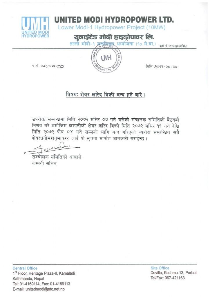 notice about share kharid bikri